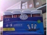 供应三诺安准血糖试纸送血糖仪