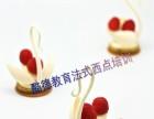 宁波蛋糕培训的地方-宁波生日蛋糕培训班