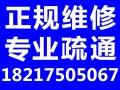 上海专业通下水道 通马桶 洗菜池 浴缸面盆 管道安装改造