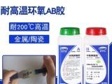 耐200度高温胶水 透明环氧树脂AB胶 聚力ab胶厂家