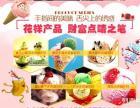 北京花式冰淇淋加盟店-欧莱雪-教你把握市场机遇