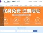 东丽区0元公司注册 代理记账 免费提供地址