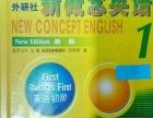 新概念英语学习加初中英语学习辅导