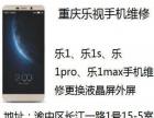 重庆乐视手机pro3碎屏现场更换液晶屏外屏