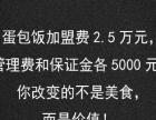 桃太丸蛋包饭饭团加盟 快餐 投资金额 1-5万元