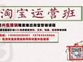 兴临淘宝培训班-2017网店运营短期培训招生中