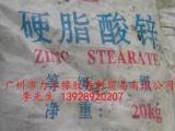 上海硬脂酸锌 软化剂 轻质硬脂酸锌