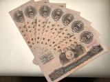 大庆市回收钱币,大庆回收邮票,大庆回收纸币,大庆回收纪念币