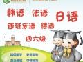 靖江城区外语培训机构 靖江学英语到哪里