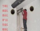 钻墙孔,修水管水电路(本地梁生)