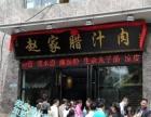 赵家腊汁肉加盟 特色小吃 投资金额 5-10万元