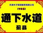 蓟县专业疏通下水管道