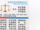 法律信息服务代办