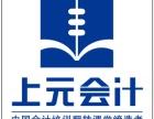 无锡滨湖会计做账考证培训初级会计培训