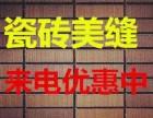 江夏瓷砖美缝公司 真瓷胶施工 勾出完美生活 色彩靓丽