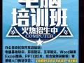 2017学习淘宝开店技术 连云港淘宝美工培训 到兴华看看!