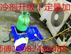 航空港锦华路丨空调维修丨移机丨加氟丨清洗丨保养