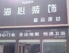 丽江海心装饰建材家装一条龙