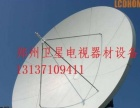 国际卫星电视,郑州卫星电视安装,高清卫星电视锅