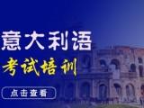 廣州意大利語初級培訓 三大服務監管中心全程跟進