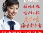 福州报纸官方网站电子版数字报