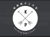 成都鲲鹏魔术工作室开设魔术表演培训班啰