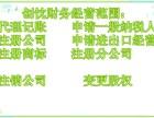 青浦区朱家角注册公司财务代理记账兼职会计注册商标