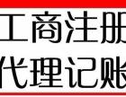 安庆怀宁公司注册公司变更代理记账一站式服务,华诚代