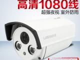 利翔 高清1080线 防水探头安防器 监控摄像头 阵列红外夜视摄