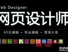 扬州网页设计师培训-网页PHP编程开发培训-网站项目设计培训