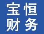 苏州注册公司,挂靠苏州各区地址,苏州宝恒财务!