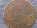 哪家现金交易公司靠谱-大清铜币中间苏字
