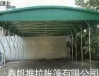 户外推拉雨棚伸缩帐篷大型活动仓库篷门市遮阳篷停车篷