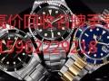 相城区奢侈品回收二手卡地亚手表名牌积家名表收购