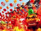 曲靖公园景区庙会演出策划团队,中原民俗文化艺术团