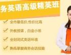 上海专业英语培训地址,金山商务口语培训可试听