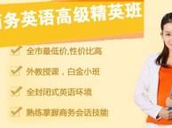 上海专业英语培训价格,浦东商务口语培训开班啦