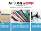 台州三门远程教育报名截止到4月10号,需要提升学历的注意了