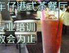 车仔港式茶餐厅加盟 创新模式 限时免收加盟费