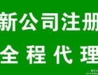 江东区域各类公司 代办营业执照 兼职记账