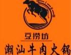 郑州豆捞坊加盟加盟在哪豆捞坊加盟电话多少