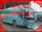 烟台到郑州(汽车线路+时刻表15589578813大巴车)