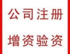包河区恒生阳光城附近注册机械科技公司做账报税找张娜娜会计