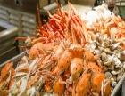 多伦多海鲜自助 多伦多海鲜自助加盟招商