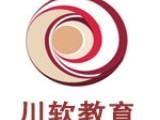 成都川軟 園林景觀設計培訓