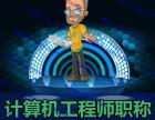 湘西软工网络工程师中级职称报名及考试时间和办理