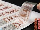 西安不干胶印刷 不干胶快印价格 不干胶印刷时间 铜版纸不干胶