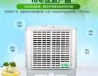 福泰降温水帘系统 环保空调的好处