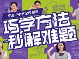 惠州江北初三数学秋季补习班星火教育1对1辅导冲刺中考