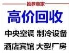 慈溪旧空调回收 杭州湾二手空调回收,坎墩柜式空调回收